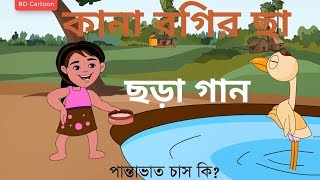 কানা বগির ছা | Dass boghir Cha | BD-Cartoon | Beste Bangla Kobita Song Video, das ich 2018 |
