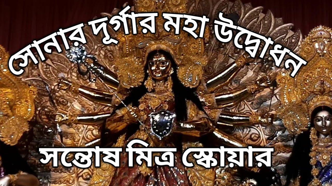 Durga Puja 2019 Kolkata ||20 Crore Gold Durga | Santosh Mitra Square | Durga Pujo 2019 Theme pandal
