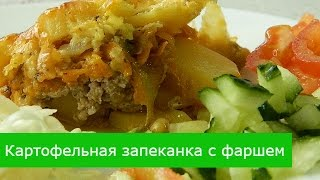 Картофельная запеканка с фаршем и с сыром в духовке видео рецепт