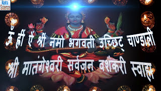 Chandali Mantra To Win The World – Powerful Attraction Mantra