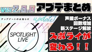 【ユニエア】スポットライトライブが変わる!? ver2.8.0アプデ情報まとめ【ユニゾンエアー】
