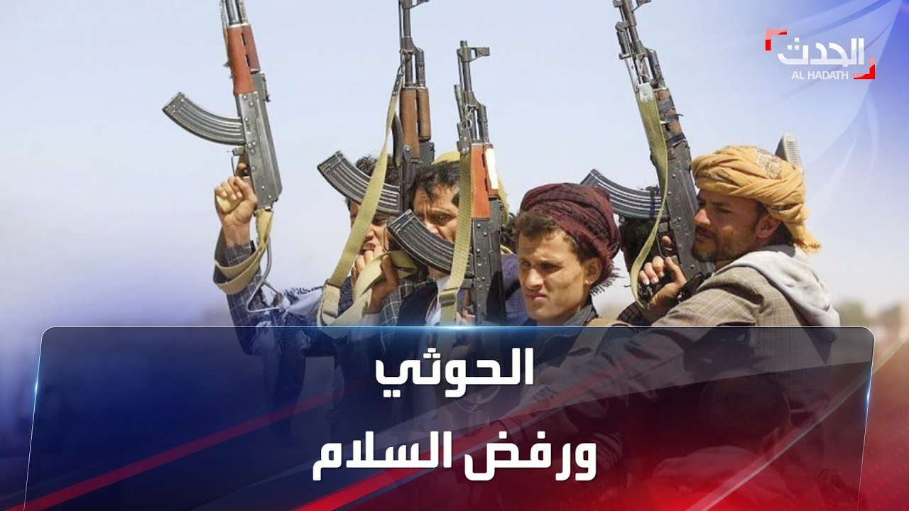 """صورة فيديو : """"الحدث"""" تكشف بالأدلة رفض الحوثي للسلام"""