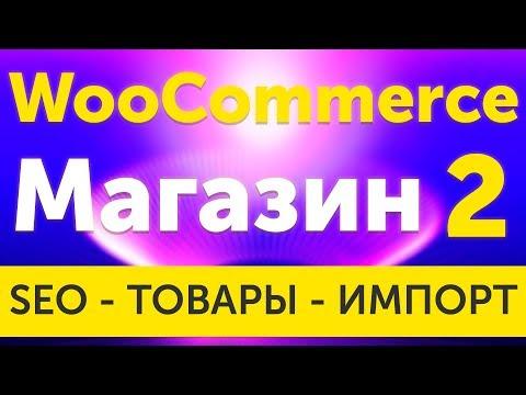Магазин на WooCommerce импорт партнерских товаров, настройка SEO плагина - урок 2