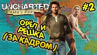 Uncharted: Drake's fortune  ► Орел и решка. За кадром. #2 (прохождение)