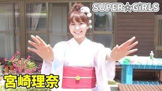 『SUPER☆GiRLS』メンバー12人がマガポケのと連動企画! 今週は宮崎理奈...