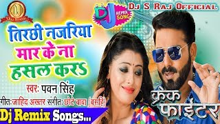 Gori Marie Ke Tirchi Najariya Ho Na Hasal Kara(Pawan Singh)Dj S Raj(Rohtas Jilla)