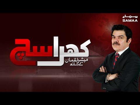 Nawaz Sharif Ki Rehai   Khara Sach   Mubashir Lucman   SAMAA TV