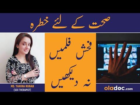 Pornography Masturbation Side Effects In Urdu/Hindi | Porn Dekhnay Ke Nuqsanat |Mushtzani Ka Nuksaan