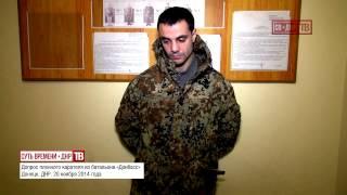 Допрос пленного карателя из батальона «Донбасс»