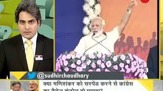 DNA: Congress leader Rahul Gandhi critisizes Mani Shankar Aiyar on his language