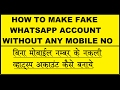 HOW TO MAKE A FAKE WHATSAPP ACCOUNT IN HINDI