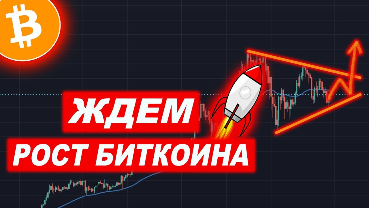 Криптовалюта БИТКОИН Прогноз — РОСТ Bitcoin!