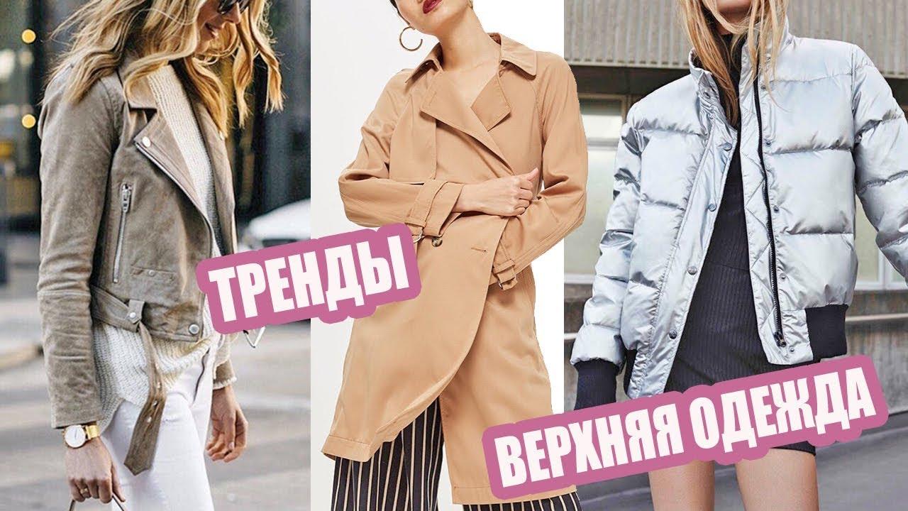 Тренды Верхней Одежды 2018-2019|Носибельные|Осень|мода девушек осень