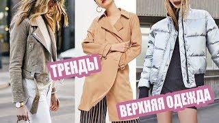 видео Купить верхнюю одежду весна-осень