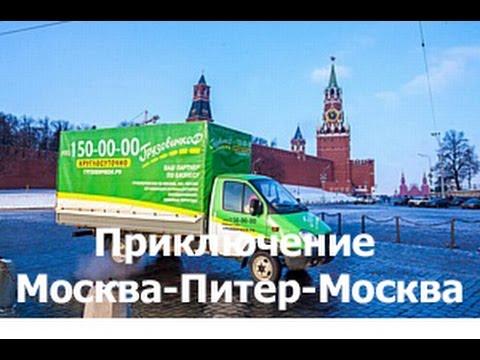 Москва - Питер на Газели (ГрузовичкоФ) - Часть 1