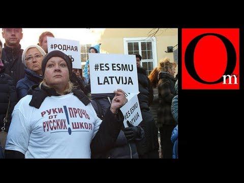 """Латвия в """"братских"""" объятьях Москвы"""