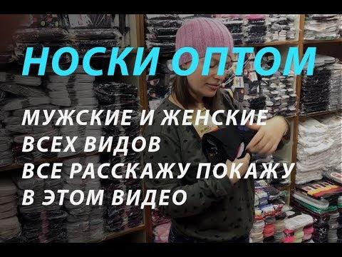 Носки оптом, мужские и женские)) все покажу и расскажу ))