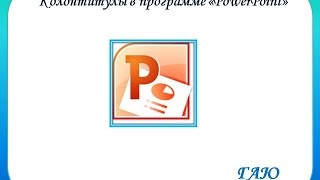 Колонтитулы в программе PowerPoint