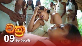 Chakra   Episode 09 - (2021-09-12)   ITN Thumbnail