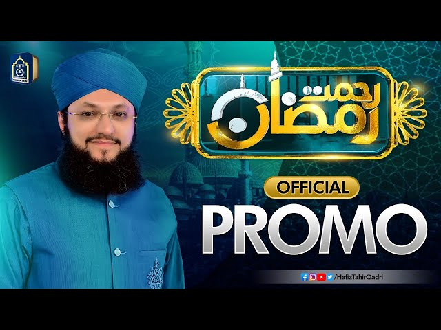 Rehmat e Ramzan Transmission - Promo Hafiz Tahir Qadri