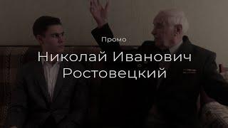 Ветеран Великой Отечественной Войны - Н.И. Ростовецкий