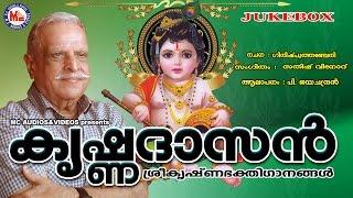 Download കൃഷ്ണദാസന് | KRISHNADASAN | Sree Krishna Devotional Songs Malayalam | P. Jayachandran MP3 song and Music Video