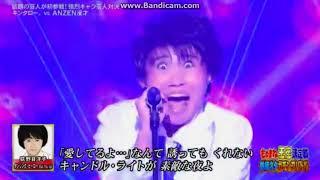 キンタロー。 荻野目洋子 ダンシング・ヒーロー (Eat You Up) ものまね王座決定戦 2017.11.24