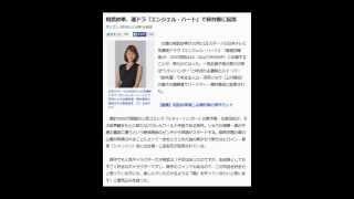 相武紗季、連ドラ『エンジェル・ハート』で槇村香に起用 オリコン 9月8...