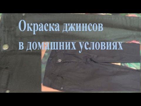 0 - Як повернути колір чорним джинсів 🥝 в домашніх умовах
