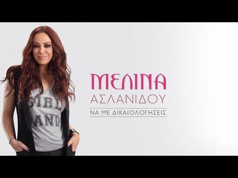 Μελίνα Ασλανίδου Να Με Δικαιολογήσεις   Melina Aslanidou - Na Me Dikaiologiseis (Official)