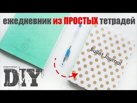 DIY/ БЮДЖЕТНЫЙ ЕЖЕДНЕВНИК из ПРОСТЫХ ТЕТРАДЕЙ / Bullet Journal