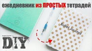 видео Бумага, блокноты, тетради
