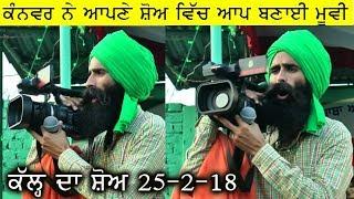 Kanwar Grewal Making Video In Own Live Show Latest Punjabi Songs 2018