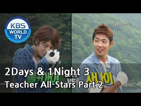 2 Days and 1 Night - Season 3 : Teacher All-Stars Part 2 (2014.08.10)