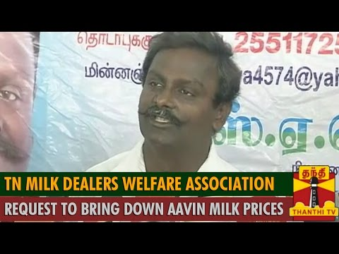 TN Milk dealers welfare association request to bring down Aavin Milk Prices - Thanthi TV