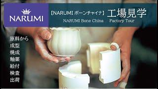 ナルミ - ボーンチャイナ製造 - 日本語 3 -