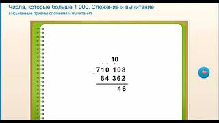 вундеркинд математика 4 класс. Письменные приемы сложения и вычитания столбиком
