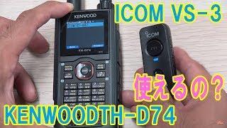 アマチュア無線機のBluetooth ケンウッドTH-D74 にアイコムVS-3は使えるのか!?