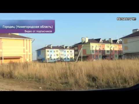 Patsan.TV - 18+ Как живут соседи. Городец (Нижегородская обл.)