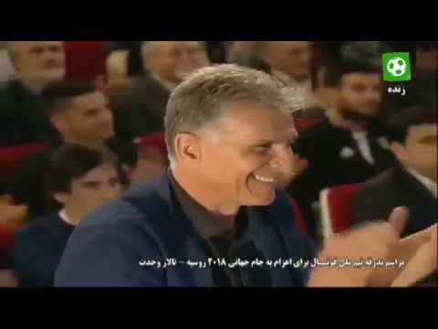 Tribute to Carlos Queiroz from IRAN symphony orchestra