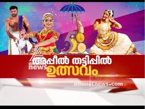 Kerala School Kalolsavam Fake appeal controversy | Nerkku Ner 14 Jan 2018