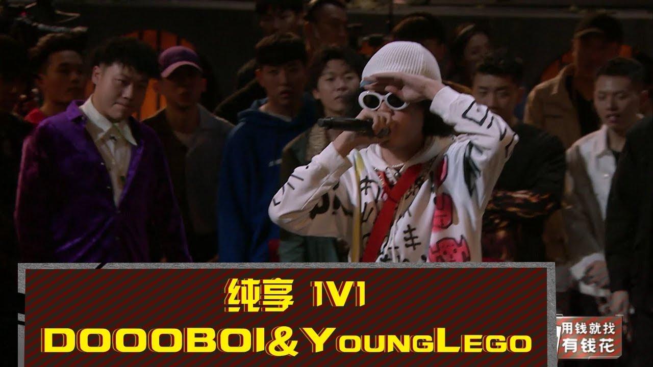 Download 《中国新说唱2019》DOOOBOI VS YoungLego:大型蹦迪现场 The rap of China 2019 | iQIYI