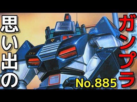 885 TAKARA 1/48 コンバットアーマー ダグラム  『太陽の牙ダグラム』