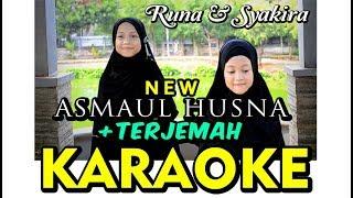 NEW ASMAULHUSNA KARAOKE Mari Bernyanyi Bersama Runa & Syakira