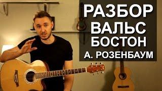 Как играть: ВАЛЬС-БОСТОН - Александр Розенбаум | Разбор на гитаре, видео урок