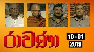 RAVANA | Episode 29 | රාවණා | 10 - 01 - 2019 | SIYATHA TV Thumbnail
