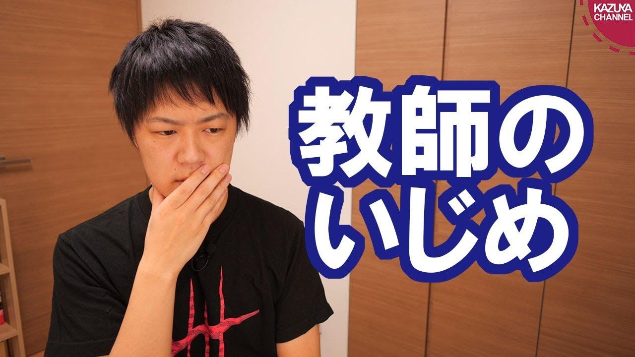 神戸 教師 いじめ 加害 者
