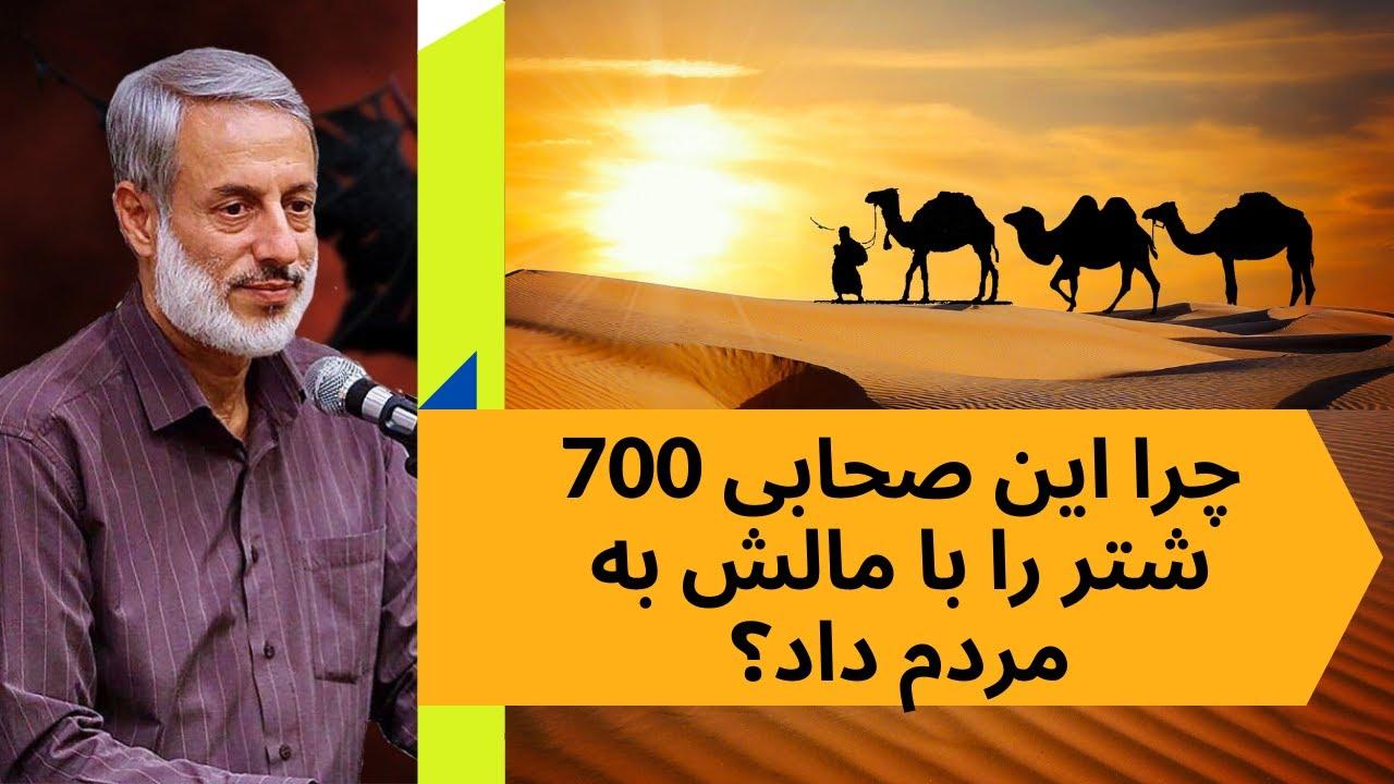 چرا این صحابی 700 شتر را با مالش به مردم داد؟