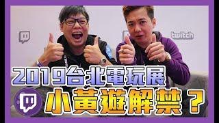 《2019台北電玩展訪談》Twitch表示,小黃遊解禁? Feat. 貓毛、天菜娘娘、Sobad