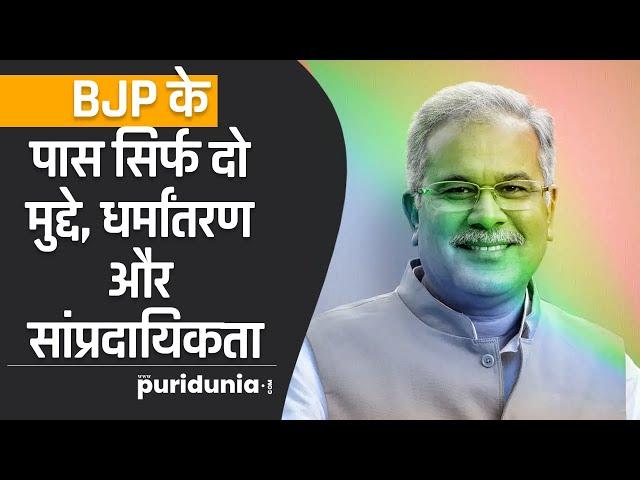 CM Bhupesh Baghel का तंज, BJP के पास सिर्फ दो मुद्दे, धर्मांतरण और सांप्रदायिकता